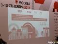 13.09.2017 Россия, Москва. 11-я ивестиционно строительная выставка недвижимости ProEstate 2017